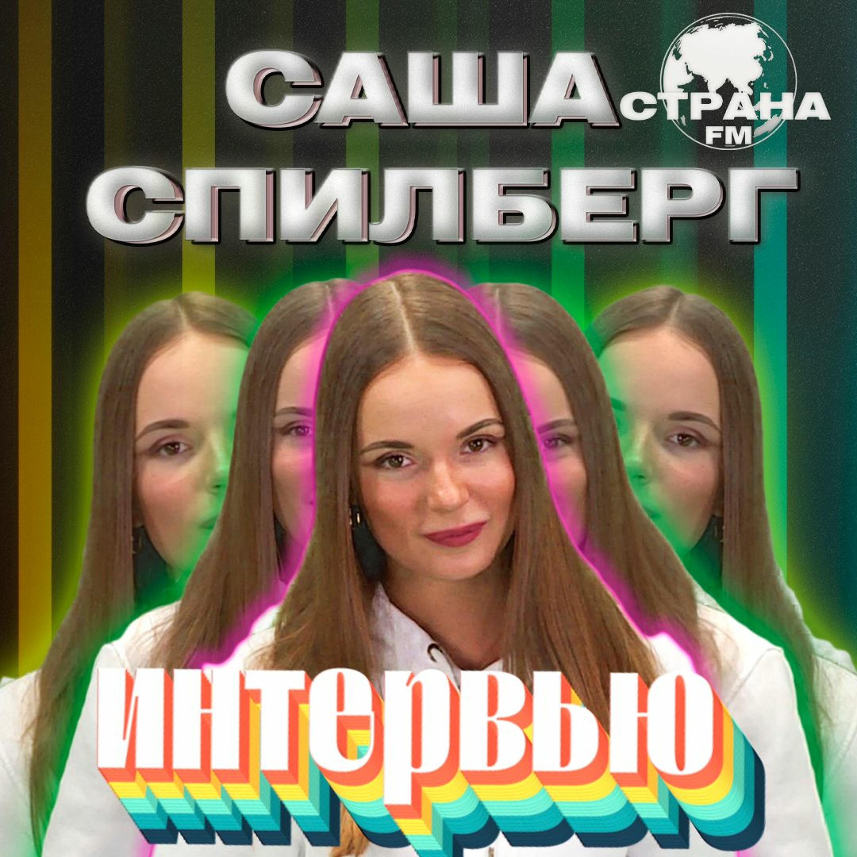 Саша Спилберг. Эксклюзивное интервью. Страна FM