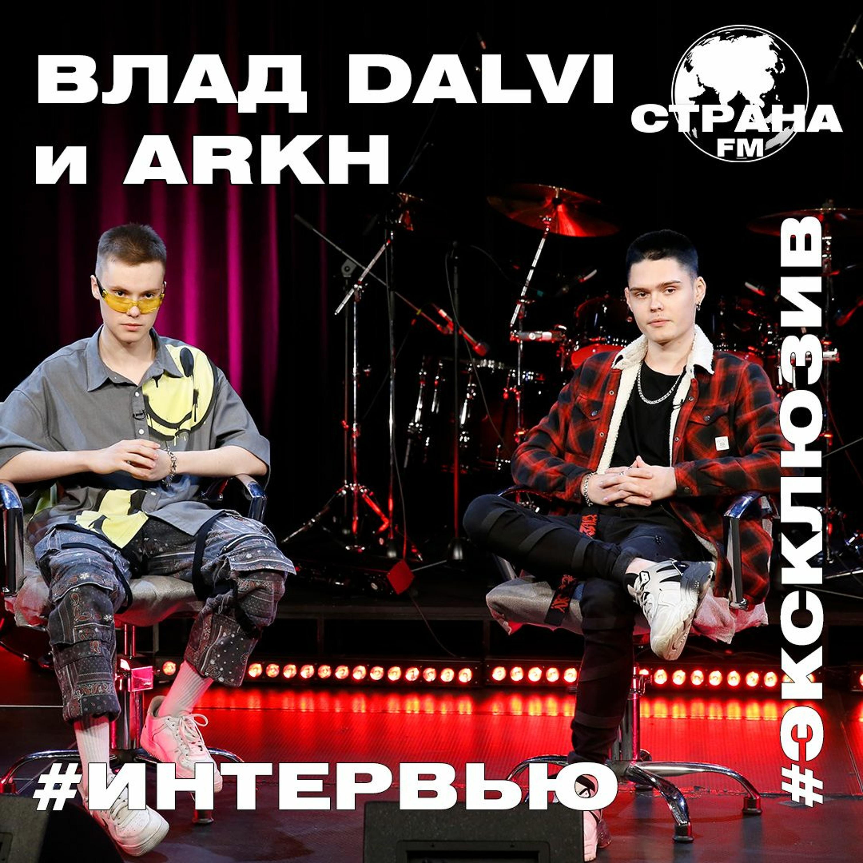 Влад Dalvi и ARKH. Эксклюзивное интервью. Страна FM