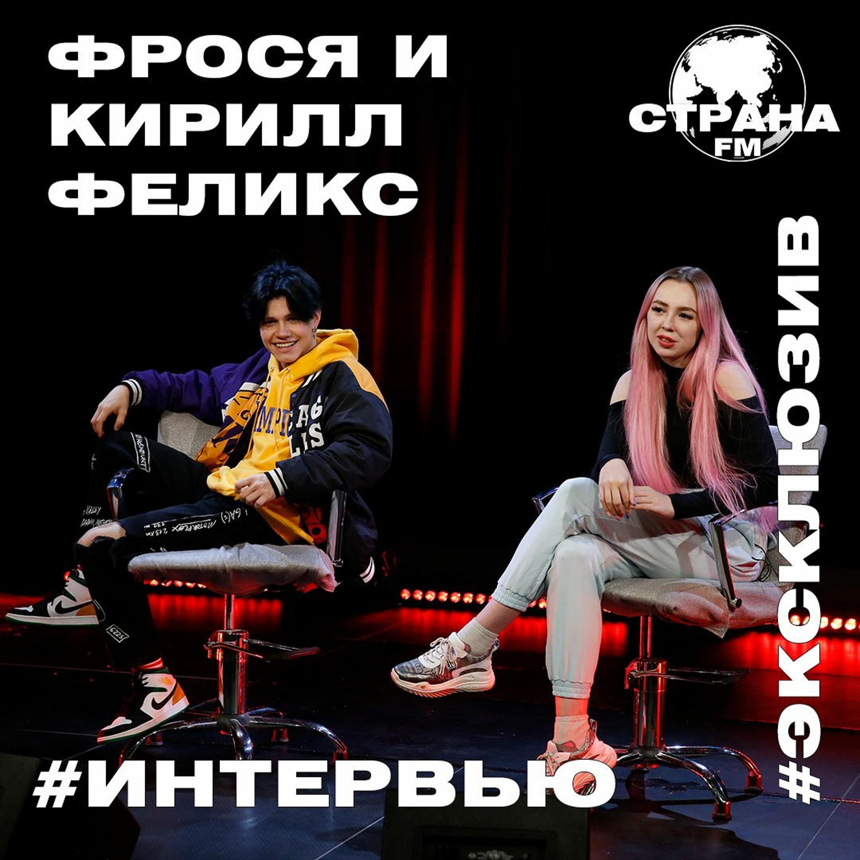 Фрося и Кирилл Феликс. Эксклюзивное интервью. Страна FM