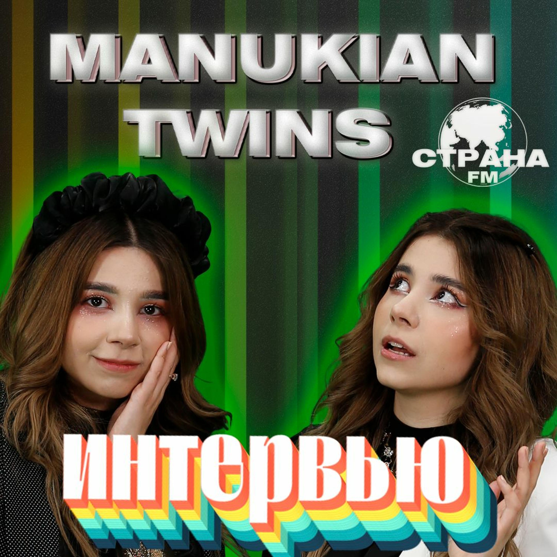 ManuKian Twins. Эксклюзивное интервью. Страна FM