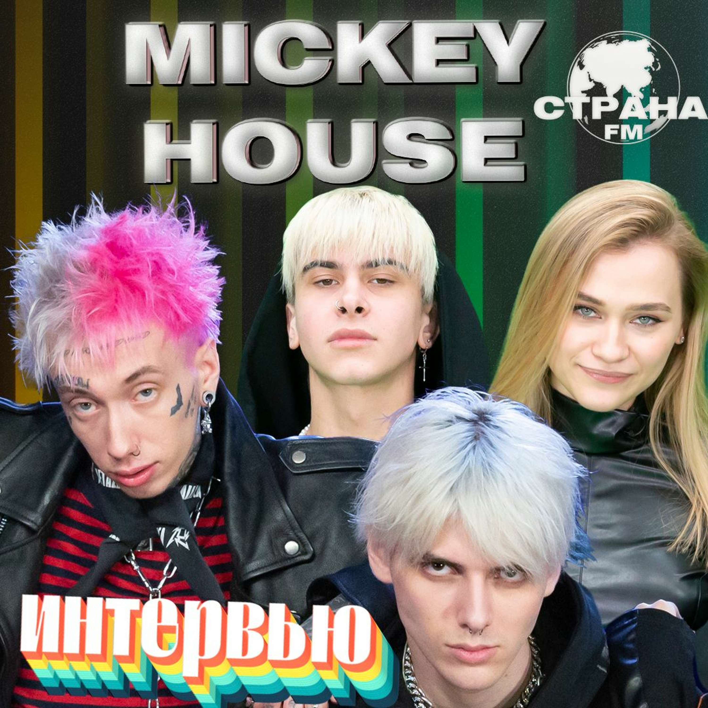 Тикток Дом MickeyHouse. Эксклюзивное интервью. Страна FM