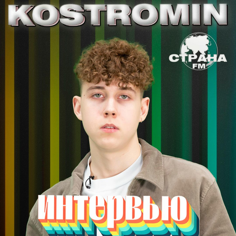 Kostromin. Эксклюзивное интервью. Страна FM
