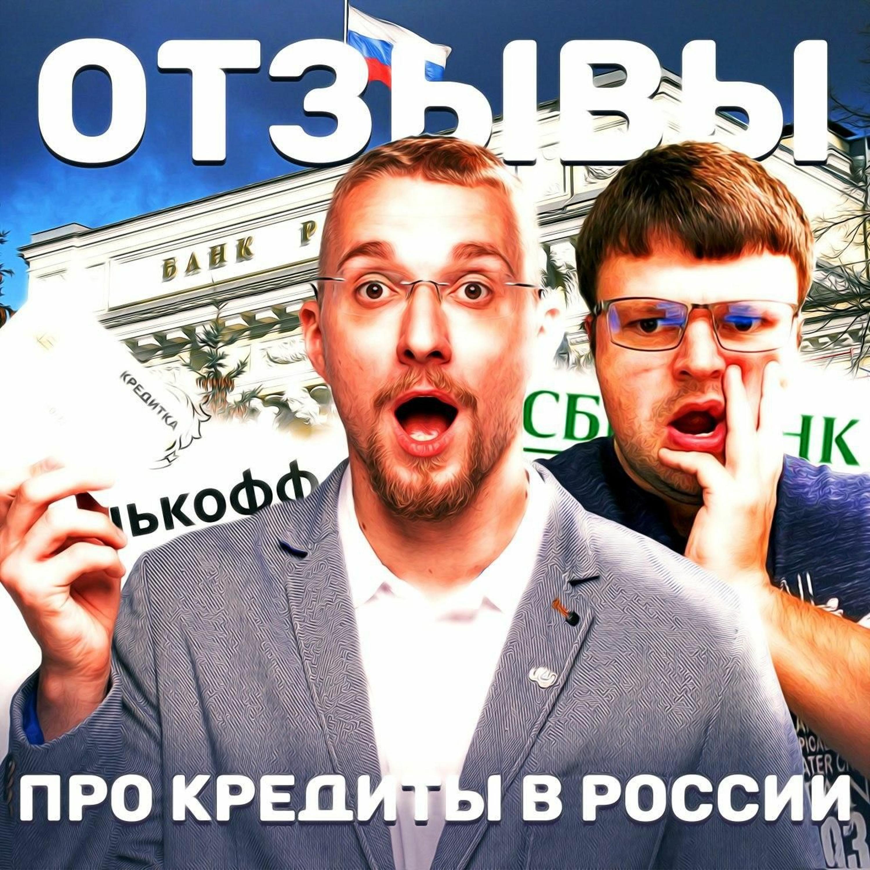 Илья Монарх – отзывы о кредитах в России